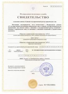 СВИДЕТЕЛЬСТВО овнес изм. №001439955.tif