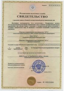 СВИДЕТЕЛЬСТВО о внес изм №001314040 JPEG