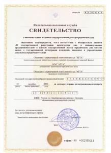 СВИДЕТЕЛЬСТВО о внес изм №001509203 JPEG