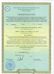 Свидетельство об аккредитации аттестующей организации