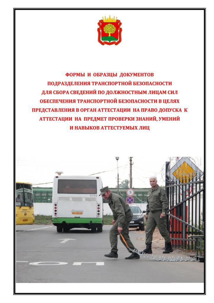 Обложка Формы и образцы документов ПТБ на Аттестацию