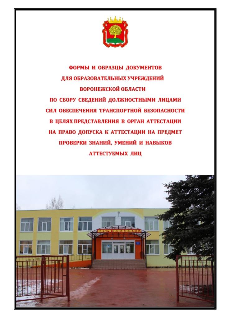 Обложка Формы и образцы документов ОУ Во на Аттестацию